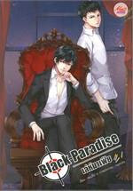 Black Paradise เลห์มาเฟีย เล่ม ลดจ.