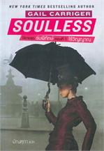 นิยายชุด ร่มพิทักษ์ ตอนที่ 1 ไร้วิญญาณ Soulless