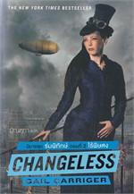 นิยายชุด ร่มพิทักษ์ ตอนที่ 2 ไร้พิษสง Changeless