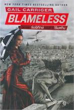 นิยายชุด ร่มพิทักษ์ ตอนที่ 3 ไร้มลทิน Blameless