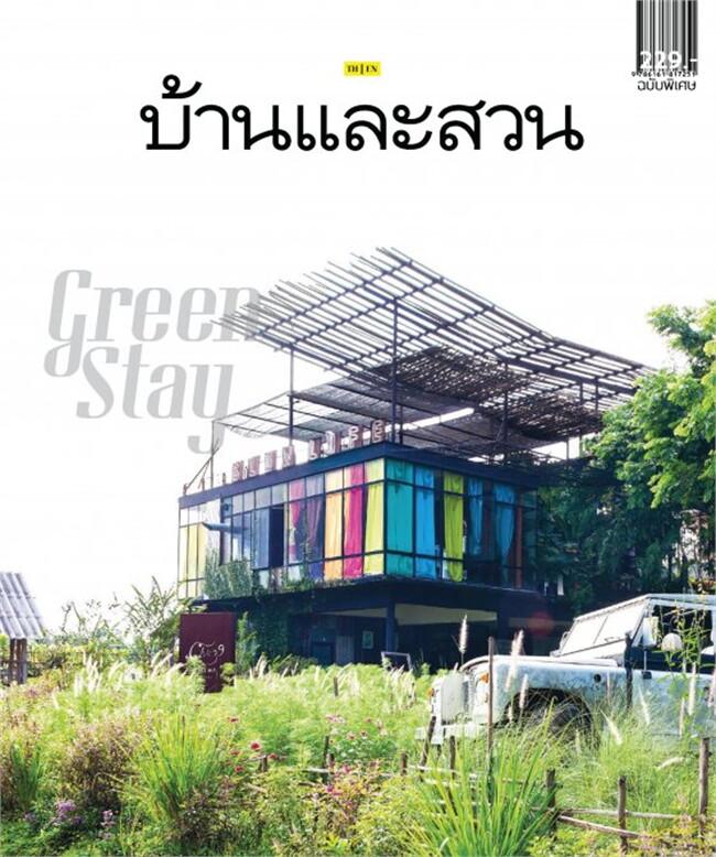 บ้านและสวนฉบับพิเศษปลายปี Green Stay