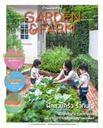 Garden&Farm Vol. 9 ผักสวนครัวรั้วกินได้