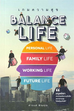 เกมความสุข BALANCE LIFE