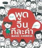 พูดจีน ทีละคำ Basic Chinese
