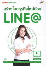สร้างโลกธุรกิจใหม่ด้วย LINE@