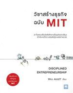 วิชาสร้างธุรกิจ ฉบับ MIT