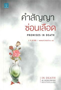 คำสัญญาซ่อนเลือด (Promises In Death)