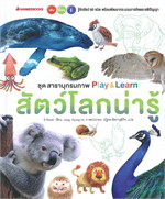 ชุดสารานุกรมภาพ Pla y& Lear สัตว์โลกน่ารู้
