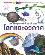 ชุดสารานุกรมภาพ Play & Learn โลกและอวกาศ