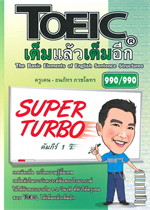 TOEIC เต็มแล้วเต็มอีก: Super Turbo