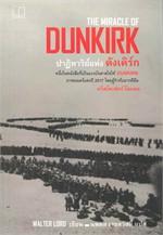 ปาฏิหาริย์แห่ง ดังเคิร์ก THE MIRACLE OF DUNKIRK