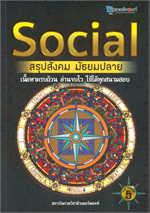 SOCIAL สรุปสังคม มัธยมปลาย