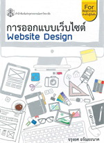 การออกแบบเว็บไซต์ (WEBSITE DESIGN)
