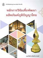 หลักการวิจัยเพื่อพัฒนาผลิตภัณฑ์ภูมิปัญญาไทย