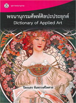 พจนานุกรมศัพท์ศิลปะประยุกต์ (DICTIONARY OF APPLIED ART)