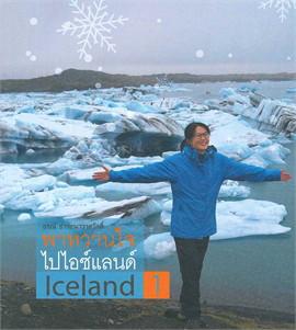 พาหวานใจไปไอซ์แลนด์ Iceland เล่ม 1
