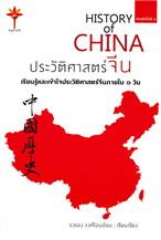 ประวัติศาสตร์จีน HISTORY of CHINA (ปกอ่อน)
