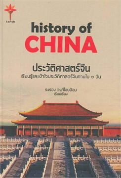 history of CHINA ประวัติศาสตร์จีน (ปกแข็ง)