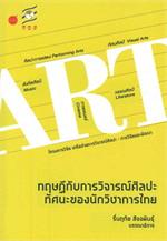 ทฤษฎีกับการวิจารณ์ศิลปะทัศนะของนักวิชาการไทย