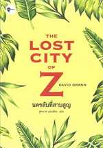 THE LOST CITY OF Z นครลับที่สาปสูญ