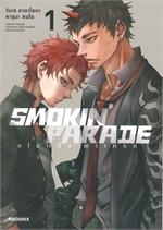 สโมกกิ้ง พาเหรด SMOKIN' PARADE เล่ม 1 (มังงะ)