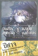 บันทึกสงครามของยัยเผด็จการ เล่ม 1 (Light Novel)