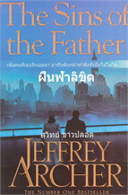 The Sins of the Father : ฟ้าลิขิต