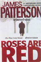 ฆาตกรจำแลง / Roes are Red