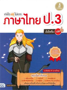 เก่งไว ไม่ยาก ภาษาไทย ป.3