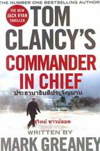 ประธานาธิบดีประจัญบาน COMMANDER IN CHIEF
