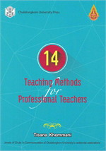 14 TEACHING METHODS PROFESSIONAL TEACHER