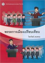 พรรคการเมืองเปรียบเทียบ