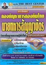 เจาะข้อสอบกองบัญชาการกองทัพไทยนายทหารสัญญาบัตร วิชาพื้นฐานความรู้ทั่วไป