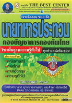 เจาะข้อสอบ นายทหารประทวน (กองบัญชาการกองทัพไทย)