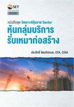 หนังสือชุด วิเคราะห์หุ้นราย Sector หุ้นกลุ่มบริการรับเหมาก่อสร้าง
