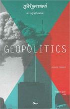 ภูมิรัฐศาสตร์ ความรู้ฉบับพกพา GEOPOLITICS