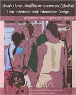 ส่วนต่อประสานกับผู้ใช้และการออกแบบปฏิสัมพันธ์