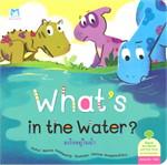 ชุดไดโนน้อยรักษ์โลก อะไรอยู่ในน้ำ (E-T)