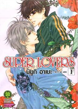 Super Lover เล่ม 1 (การ์ตูน)