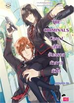 THE CRIMINALS Case I คู่รักอันตรายฯ