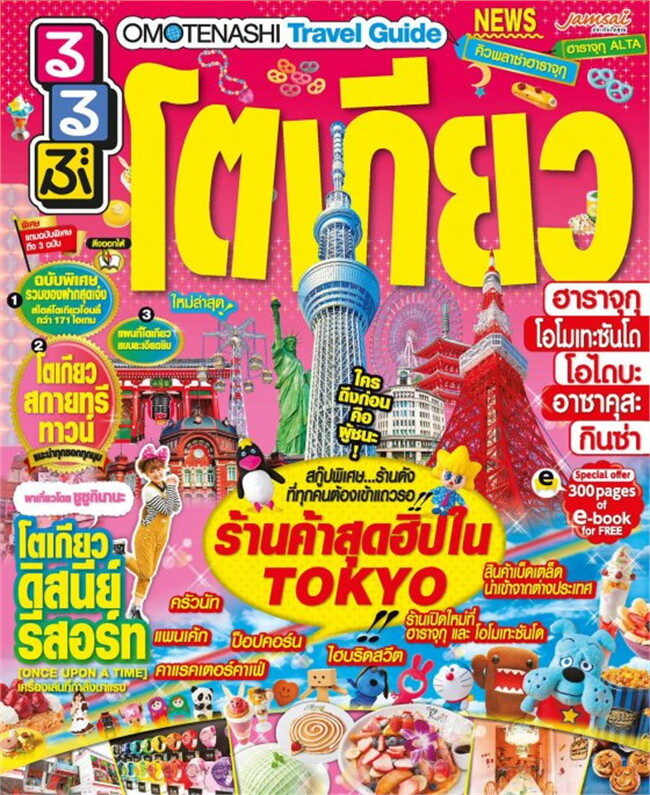 Omotenashi Travel Guide โตเกียว