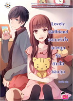 Lovely Girlfriend อลวนหัวใจตกหลุมรักฯ