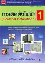 การติดตั้งไฟฟ้า เล่ม 1