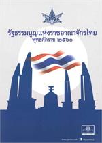 รัฐธรรมนูญแห่งราชอาณาจักรไทย พุทธศักราช ๒๕๖๐