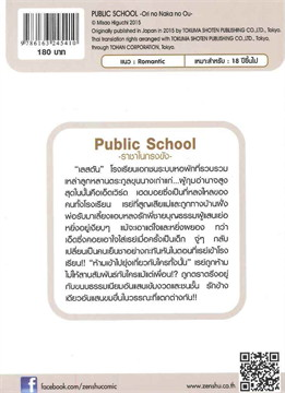 Public School ราชาในกรงขัง เล่ม 1