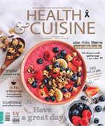 HEALTH & CUISINE ฉบับที่ 196 (พฤษภาคม 2560)