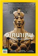 NATIONAL GEOGRAPHIC ฉบับที่ 190 (พฤษภาคม 2560)