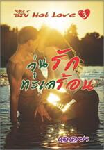 วุ่นรักทะเลร้อน ซีรีย์ Hot Love 3