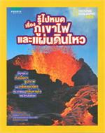 รู้ไปหมด เรื่องภูเขาไฟและแผ่นดินไหว