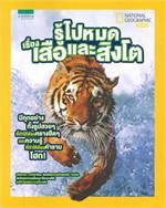 รู้ไปหมด เรื่องเสือและสิงโต